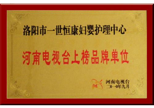 河南电视台上榜品牌单位