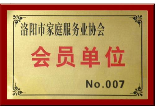 洛阳市家庭服务业协会会员单位