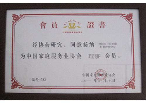 家庭服务协会会员证书